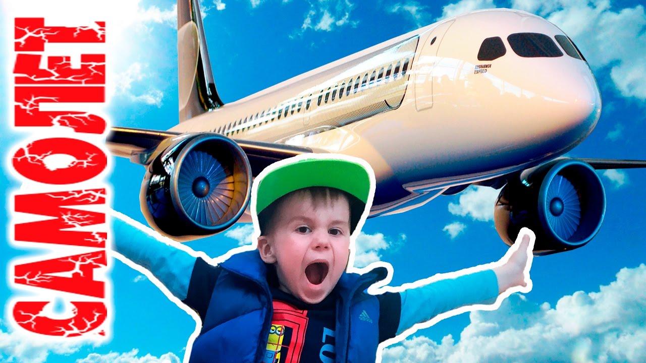 Дети и Машины Самолеты для детей Город профессий Летчик Воздушный транспорт Аэропорт и Самолет