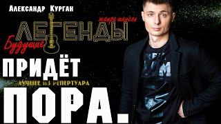Александр Курган Придёт пора (mix-video)
