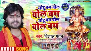 Vishal Gagan का New Bolbam Song | मोटू बम बोल बोल बम छोटू बम बोल बोल बम | Kawar Song 2020 New