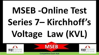 MSEB -Online Test Series 7– Kirchhoff's Voltage  Law (KVL)