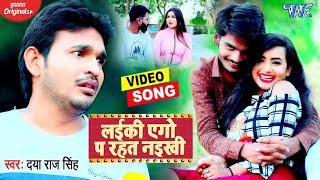 लईकी एगो प रहत नइखी | #Video_Song_2021 | Daya Raj Singh | Laiki Aego Pa Rahat Naikhi | Bhojpuri Song