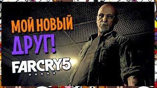 FAR CRY 5 - МОЙ НОВЫЙ ДРУГ! #2
