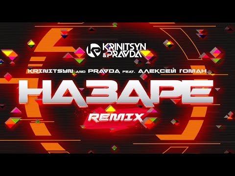 Krinitsyn and Pravda feat. Aleksey Goman - Na Zare (Radio Remix)