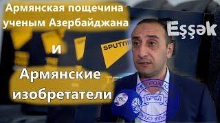 Армянская пощечина ученым Азербайджана.