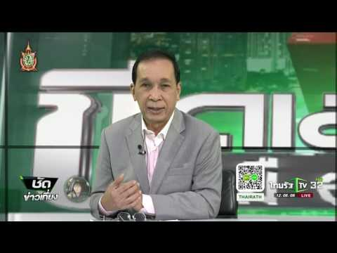 ย้อนหลัง ขีดเส้นใต้เมืองไทย : เกาะติดปมมาตรา 44 รื้อภูทับเบิก | 12-07-59 | ชัดข่าวเที่ยง | ThairathTV