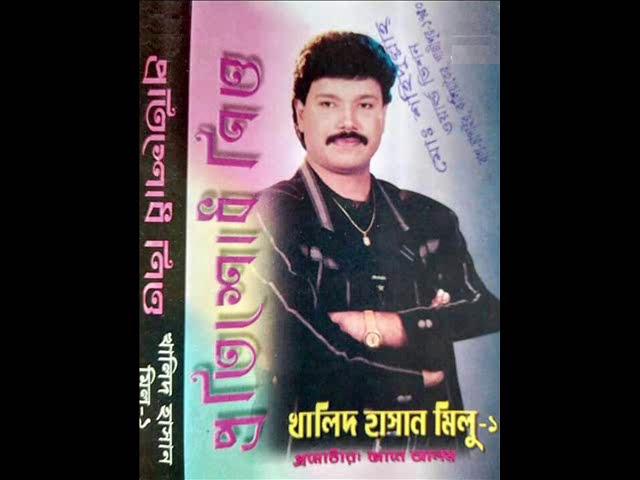 Balobashar Bornali Akash ll Khalid Hasan Milu ll ??????? ??????? ???? ll ????? ????? ????