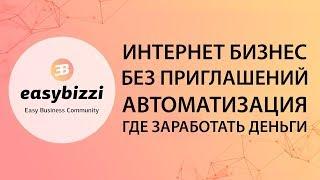 Интернет бизнес без приглашений, автоматизация млм бизнеса, где заработать деньги