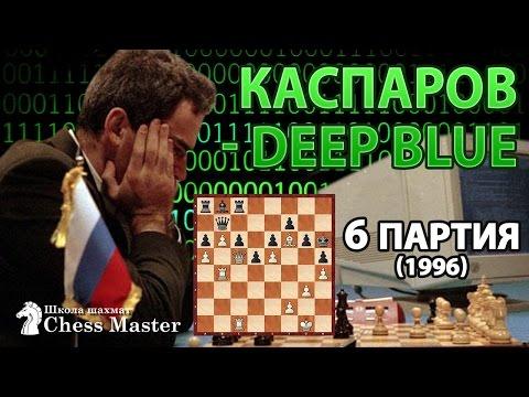 Каспаров против компьютера Deep Blue - 6 партия ♞Шахматы