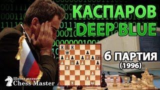 Каспаров против компьютера Deep Blue - 6 партия ♞Шахматы(, 2017-02-24T18:51:18.000Z)