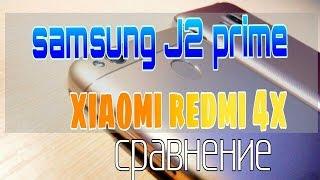 Samsung Galaxy J2 Prime или Xiaomi Redmi 4X ? Samsung опять хуже?