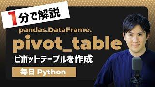 【毎日Python】Pythonでデータフレームからピボットテーブルを作成する方法|DataFrame.pivot_table