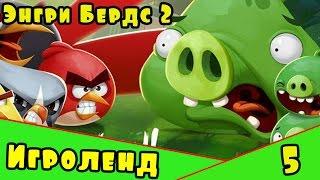 Мультик Игра для детей Энгри Бердс 2. Прохождение игры Angry Birds [5] серия