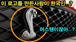 미국을 대표하는 명차의 로고를 만든 사람이 한국인?