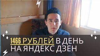 Моя Зарплата на Яндекс Дзен за июнь в 2020 году | Заработок на Яндекс.Дзен