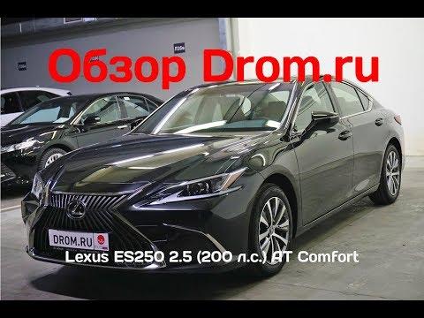 Новый Lexus ES250 2018 2.5 (200 л.с.) AT Comfort - видеообзор Mp3