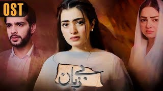 Bezuban - OST   Aplus Dramas   Usama Khan, Nawal Saeed, Junaid Akhter