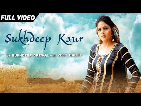 New Punjabi Songs 2016 | Sukhdeep Grewal Ft. Veet Baljit | Sukhdeep kaur | Official Video [Hd]