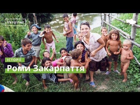 Роми Закарпаття. Українські