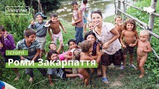 Роми Закарпаття. Українські роми · Ukraїner