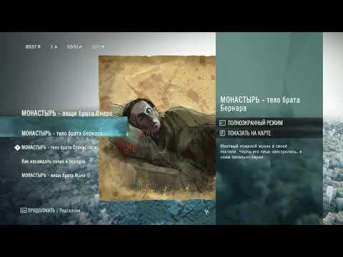 Эжен Франсуа Видок. Assassin's Creed® Единство