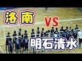 洛南高校 VS 明石清水高校☆第1・2セット【高校バレー近畿大会】volleyball