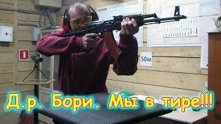 Д.р. Бори. 44 года. Празднуем в тире. (11.18г.) Семья Бровченко.