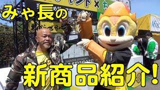 2019年4月28日、横浜FC戦の試合前です。 みゃ長による新商品紹介の4回目...