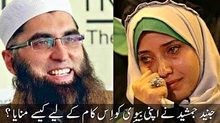 JJ ne Biwi ko is Kaam k Liay Kese Manaya? Junaid Jamshed