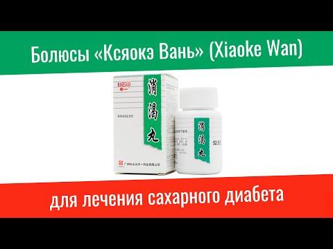 Болюсы «Ксяокэ Вань» (Xiaoke Wan) для лечения сахарного диабета в магазине Доктор Востока