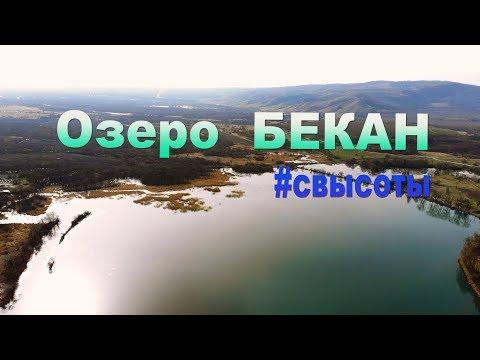 #ОЗЕРО  #БЕКАН  #ОБЗОР  С ВОЗДУХА . Северная  Осетия - Алания .