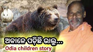 Akale Padichhi Bhalu...Odia children story
