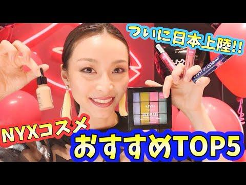 ついに日本上陸☆NYXコスメのおすすめTOP5!!【前編】