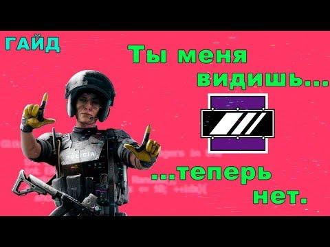 Mira - ИМБА для новичков! - [R6 Гайд на Миру]
