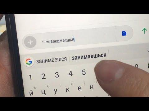 Как писать на смартфоне без ошибок