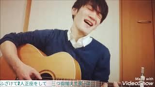 結/wacci(cover)【ひらこ】