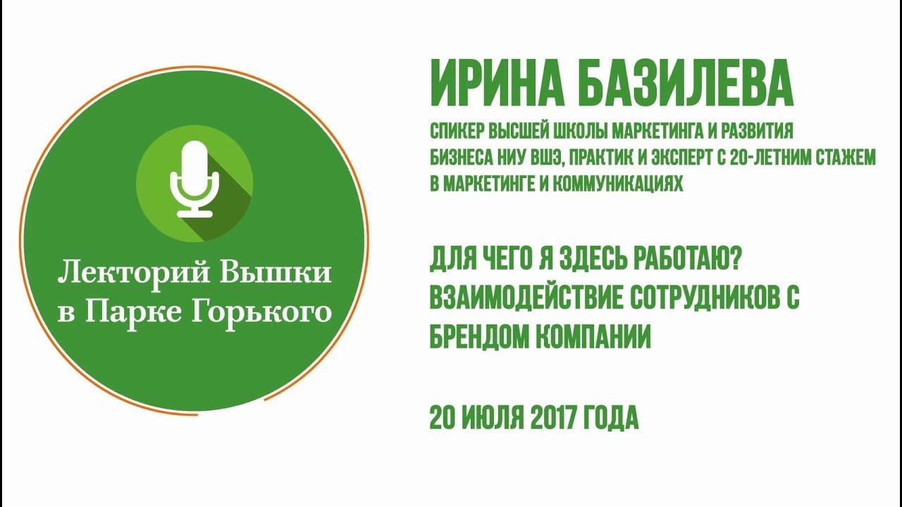 Ирина Базилева «Для чего я здесь работаю? Взаимодействие сотрудников с брендом компании»