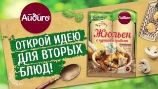 Как приготовить жульен из курицы с грибами дома. Пошаговый видео рецепт от «Айдиго»!