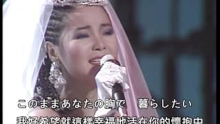 愛人- 鄧麗君(Teresa Teng )