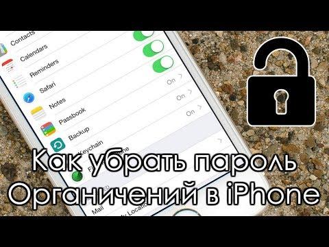 Как снять пароль ограничений на IPhone