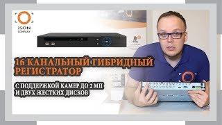 ГИРИДНЫЙ РЕГИСТРАТОР 16 КАНАЛОВ 1080P GXVRA1621
