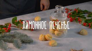 Простой рецепт мягкого лимонного печенья