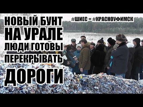 Новый БУНТ на Урале: люди готовы перекрывать дороги #Красноуфимск #ЧТОПРОИЗОШЛО