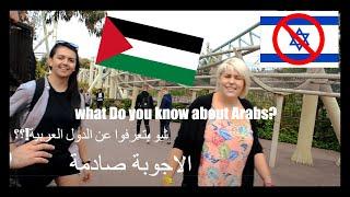 !! سألنا الاجانب عن الدول العربية !! الاجوبة كانت صادمة