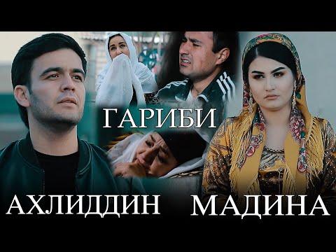 Мадина Давлатова ва Ахлиддини Фахриддин - Гариби   Madina D and Ahliddini F - Garibi