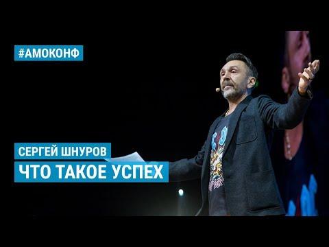 Сергей Шнуров (Leningrad) на АМОКОНФ – Что такое успех