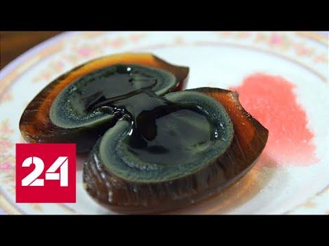Китайские столетние яйца: деликатес или гадость? - Россия 24