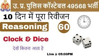 Class 59|| UP POLICE CONSTABLE || 49568 पद I Reasoning By Pulkit Sir |Clock & DICE