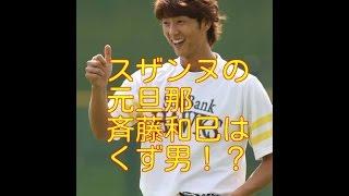 スザンヌと、元福岡ソフトバンク ホークス投手で現在は野球評論家の 斉...