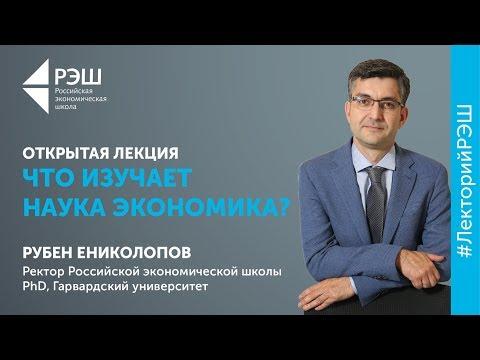Открытая лекция ректора РЭШ Рубена Ениколопова «Что изучает наука экономика?»