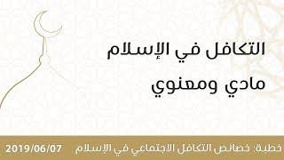 التكافل في الإسلام مادي ومعنوي - د.محمد خير الشعال
